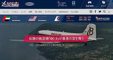 AirRace-01.jpg