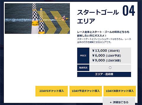 AirRace-03.jpg