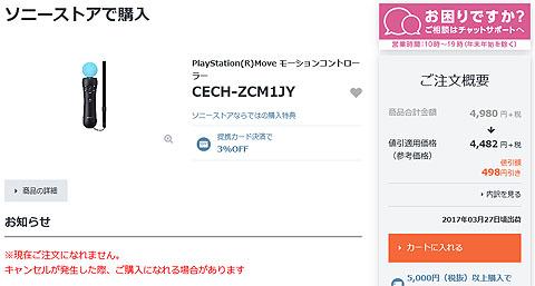 CECH-ZCM1JY-01.jpg