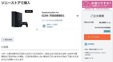 CUH-7000BB01-01.jpg