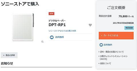 DPT-RP1-03.jpg