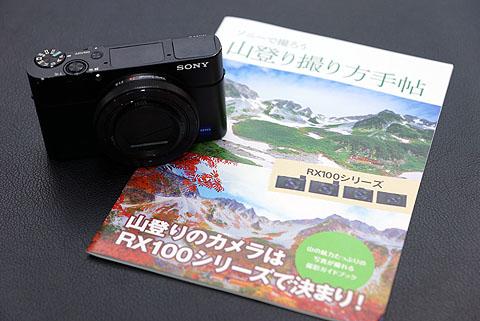 DSC-RX100-cpn06.jpg