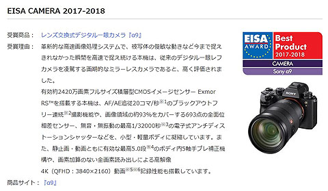 EISA2017-02.jpg