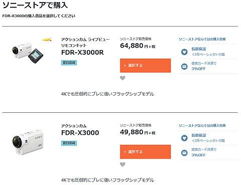 FDR-X3000R01.jpg