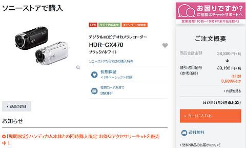 HDR-CX470-02.jpg