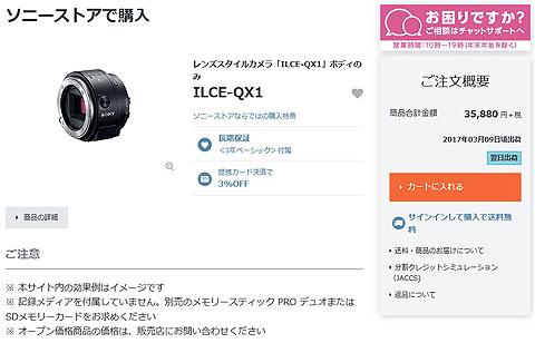ILCE-QX1.jpg