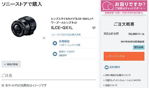 ILCE-QX1L-01.jpg