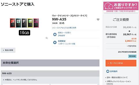 NW-A35-02.jpg