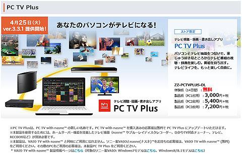 PCTVPlus-01.jpg