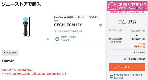 PS-Move-01.jpg