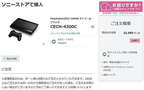 PS3-01.jpg