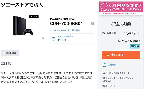 PS4Pro-01.jpg