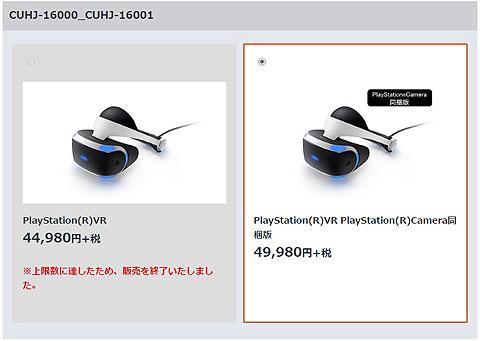 PSVR-01.jpg