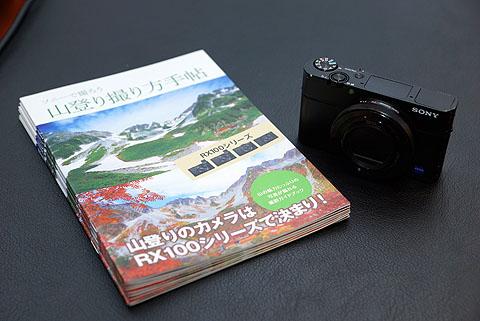 RX100-16.jpg