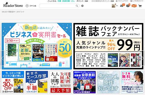 ReaderStore-02.jpg
