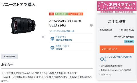 SE1224G-01.jpg