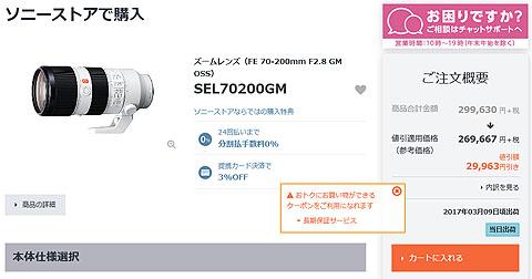 SEL70200GM-01.jpg