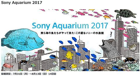 Sony-Aquarium-03.jpg