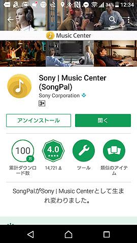 SonyMusicCenter-01.jpg