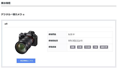 SonyShop-08.jpg