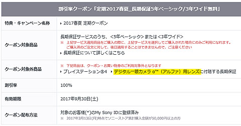 SonyStore-Coupon-03.jpg