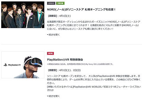 SonyStore-Sapporo-03.jpg