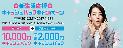 VAIO-2017spring01.jpg