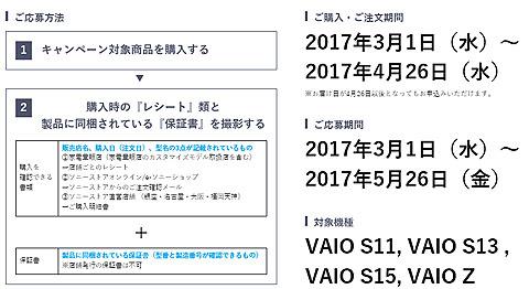 VAIO-2017spring03.jpg