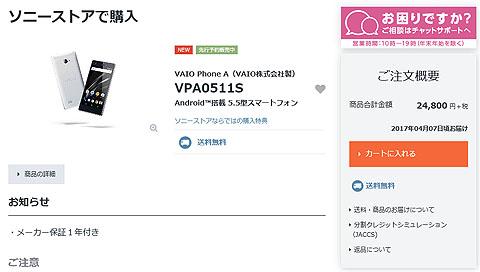 VAIO-Phome-A-01.jpg