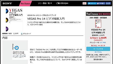 VegasPro14-PDF-01.jpg