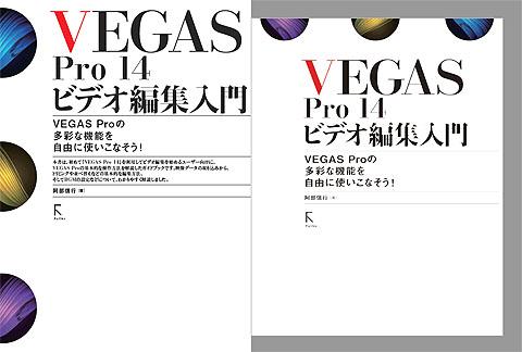VegasPro14-PDF-04.jpg