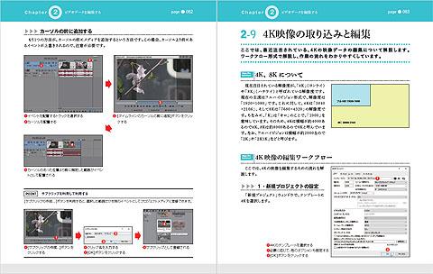VegasPro14-PDF-05.jpg