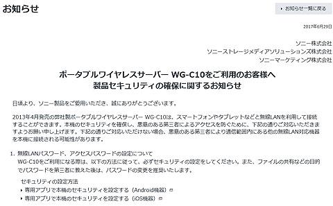 WG-C10-01.jpg