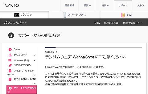 WannaCrypt-01.jpg