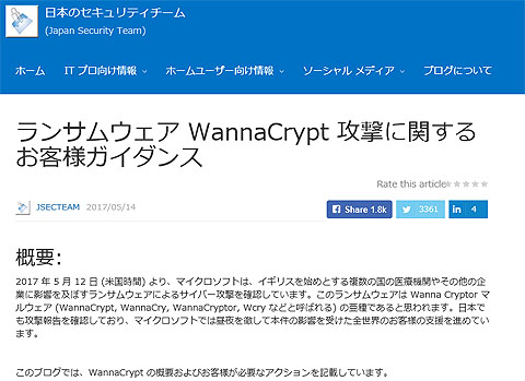 WannaCrypt-02.jpg