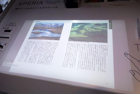 Xperia-Touch-18.jpg