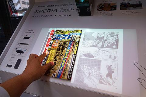 Xperia-Touch-20.jpg