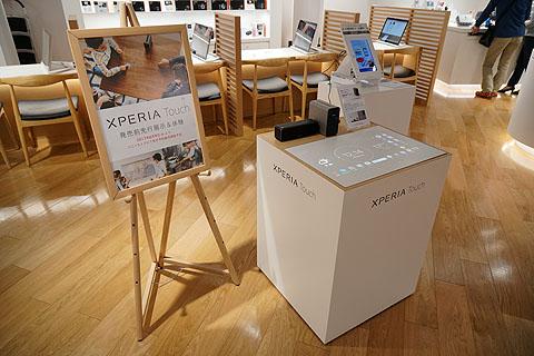 XperiaTouch-02.jpg