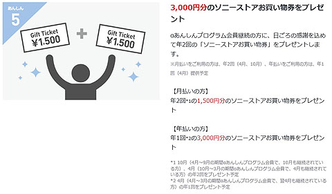 anshin-Support-03.jpg