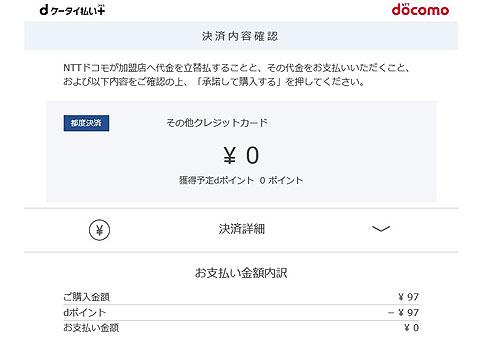 dpoint-cpn-0002.jpg