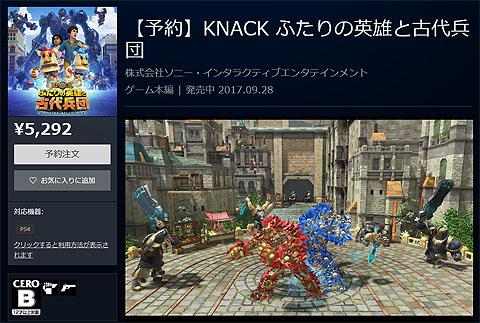 knack-01.jpg