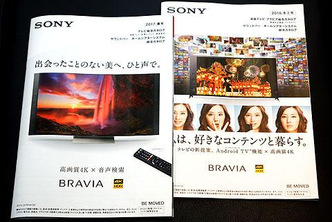 お得なBRAVIA 2016年モデル