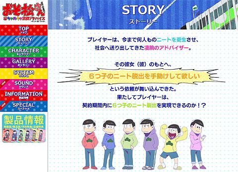 osomatsu-04.jpg