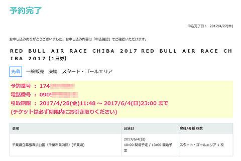 redbull-airrace-05.jpg