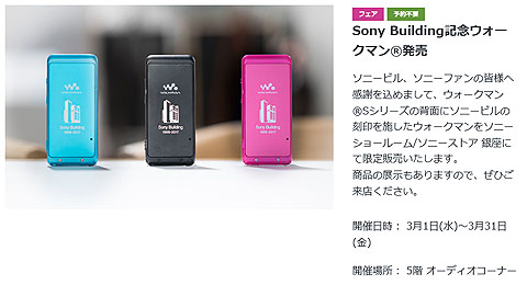 sony-building-Walkman02.jpg