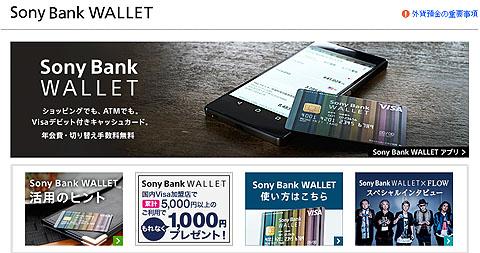 sony-wallet-05.jpg