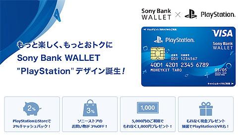 sony-wallet-10.jpg