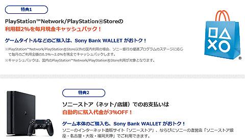 sony-wallet-11.jpg
