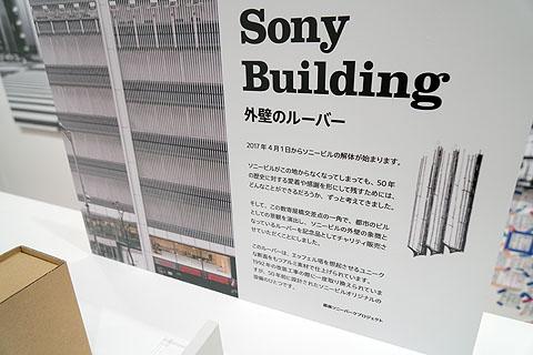 sonybuilding-04.jpg
