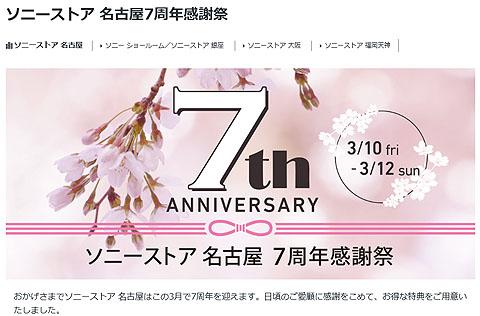sonystore-nagoya-01.jpg